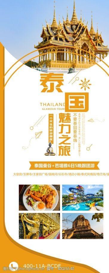 泰国旅游海报泰国旅游图片