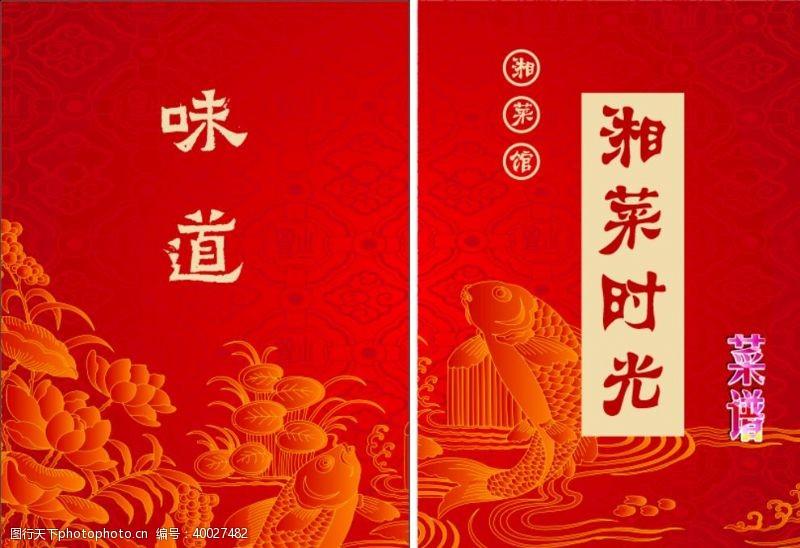 红火湘菜图片