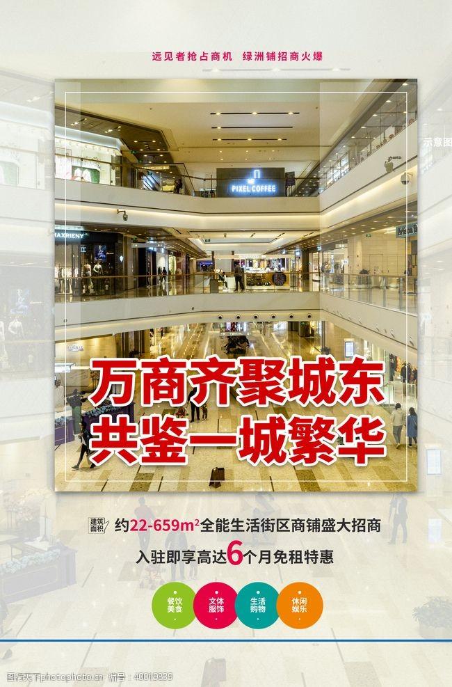商场招商招商海报图片