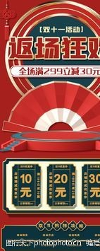 双11首页中国风淘宝海报无线端图片