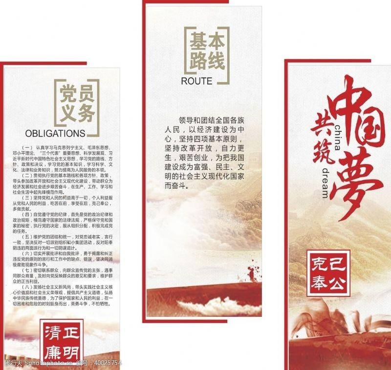 两学一做中国梦党建文化墙图片
