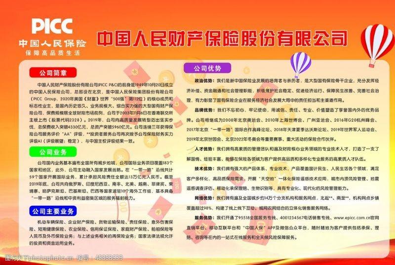 公司业务中国人民保险图片