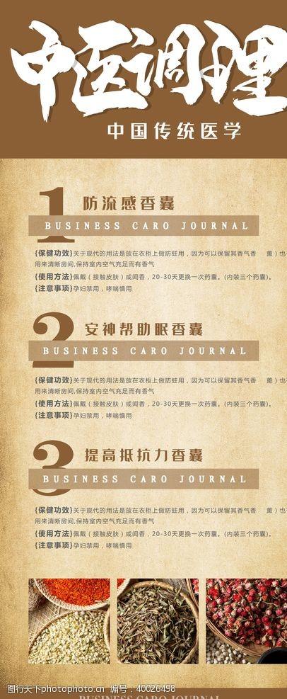 中医海报中医调理图片