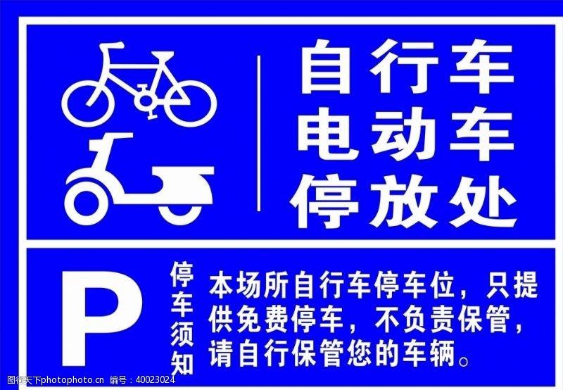 停车场标识自行车电动车停放处图片