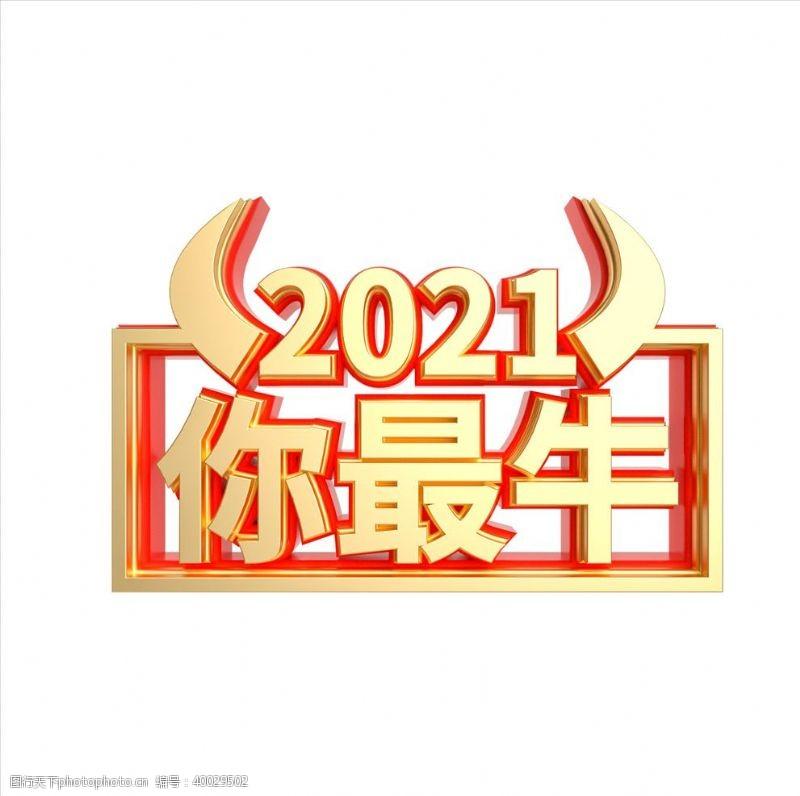 ps素材设计2021年你最牛字体效果图片