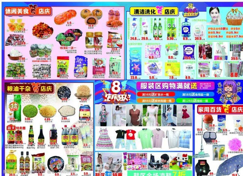 超市单页8周年店庆DM图片