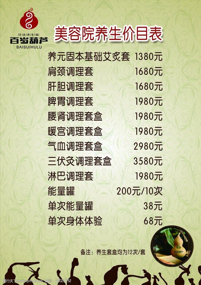 女性护理百岁葫芦图片