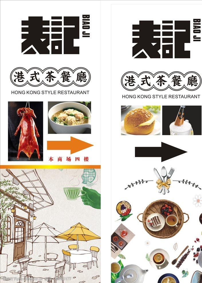 表记茶餐厅图片