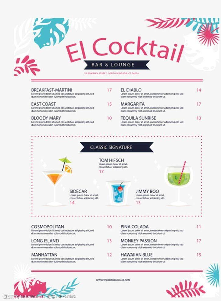 ai格式彩色树叶酒吧菜单图片