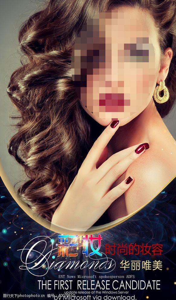 国外美女彩妆图片