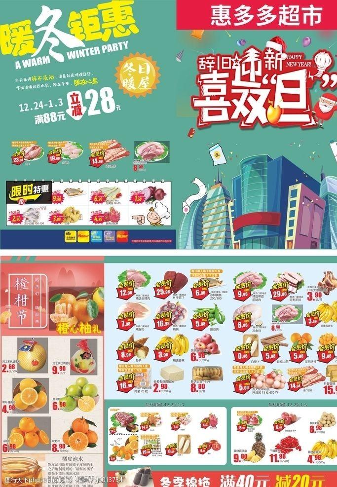 水果宣传超市宣传单图片