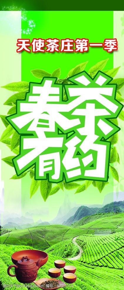 春茶上市茶叶海报图片