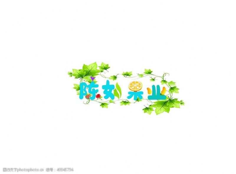 水果logo陈姐果业logo图片