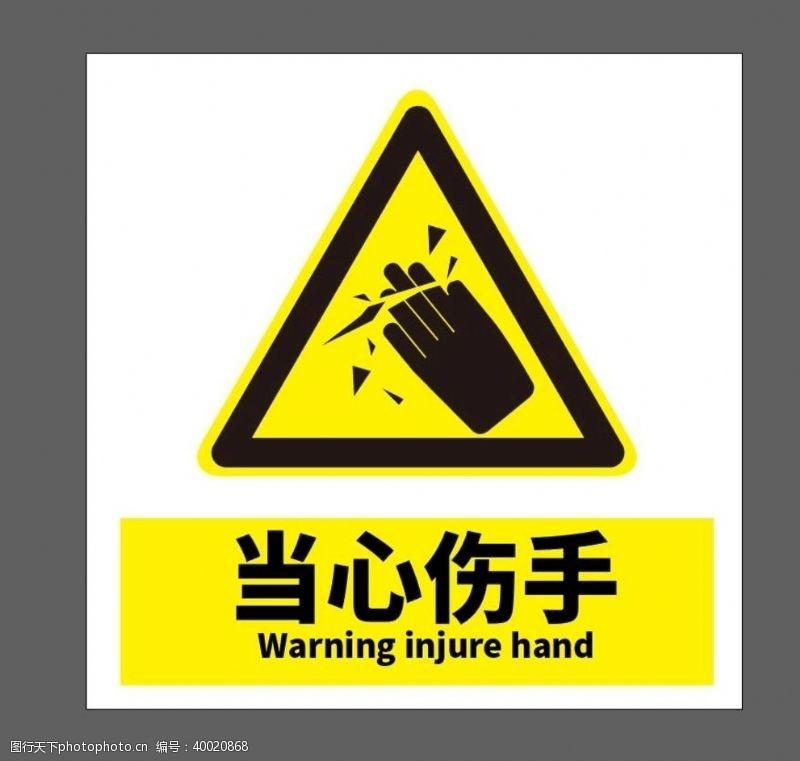 警告标志当心伤手图片