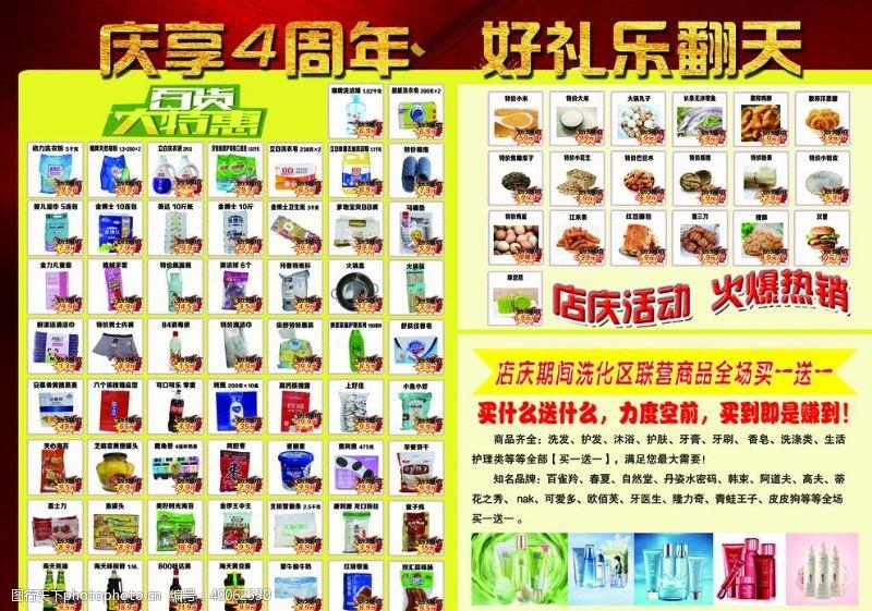 超市彩页店庆四周年图片