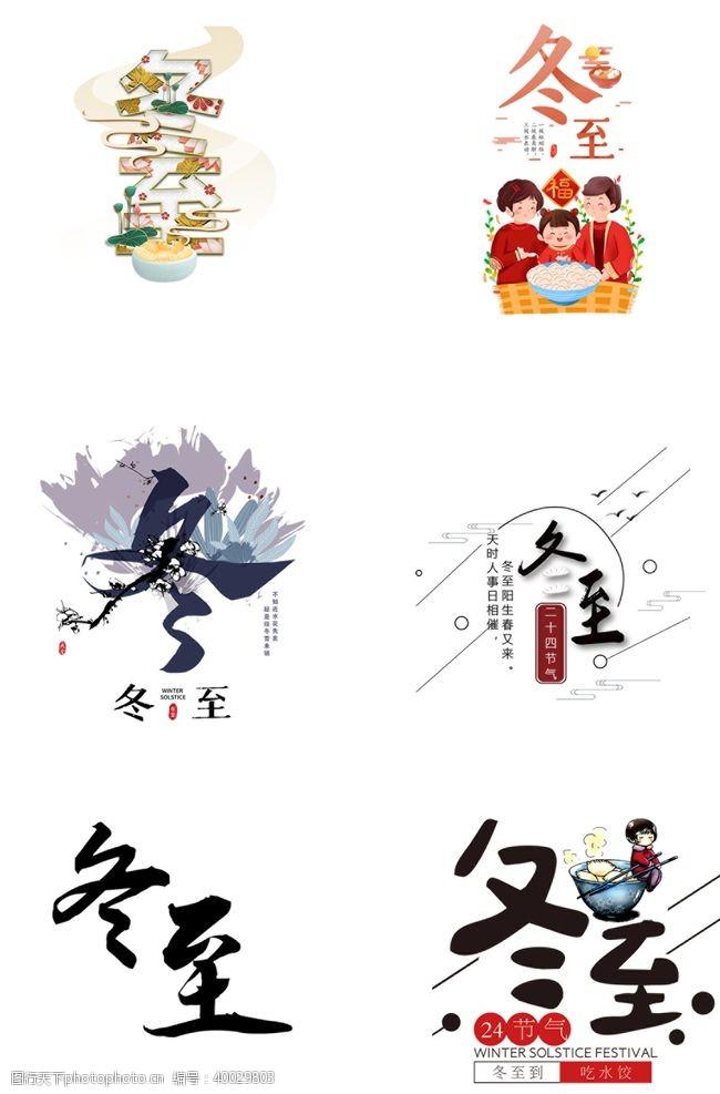 手绘海报冬至节气个性艺术字体图片