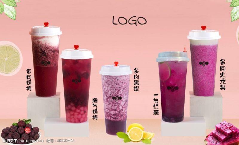 杨梅多肉奶茶家族图片