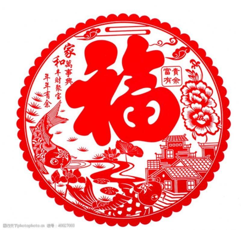 红色花纹福文吉祥剪纸图片