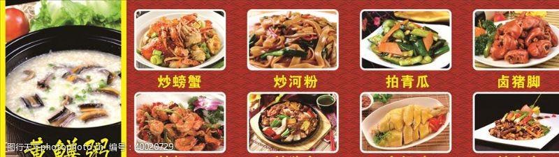 炒粉黄鳝粥图片
