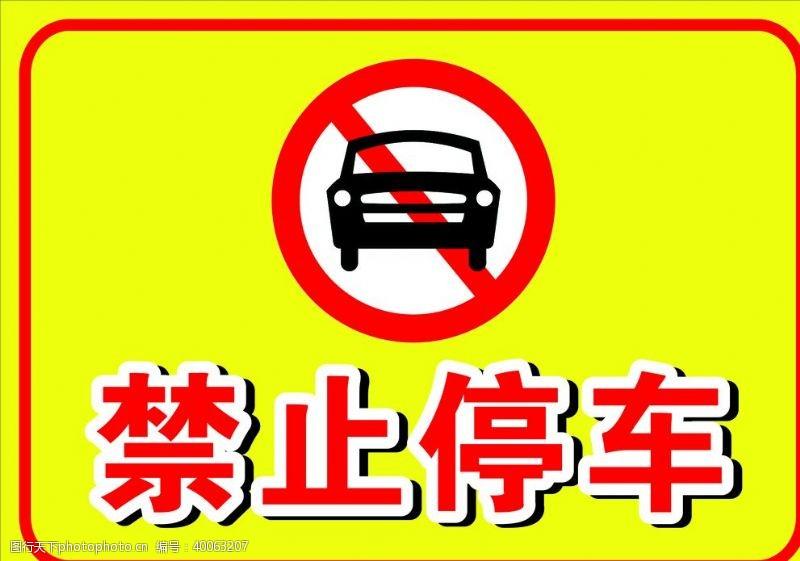 警告标志禁止停车图片