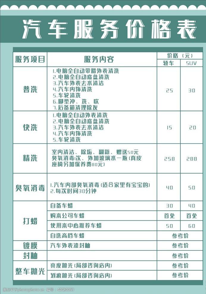 汽车美容服务汽车服务价格表图片