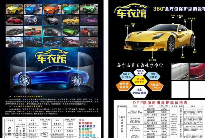 汽车美容中心汽车改色单页图片