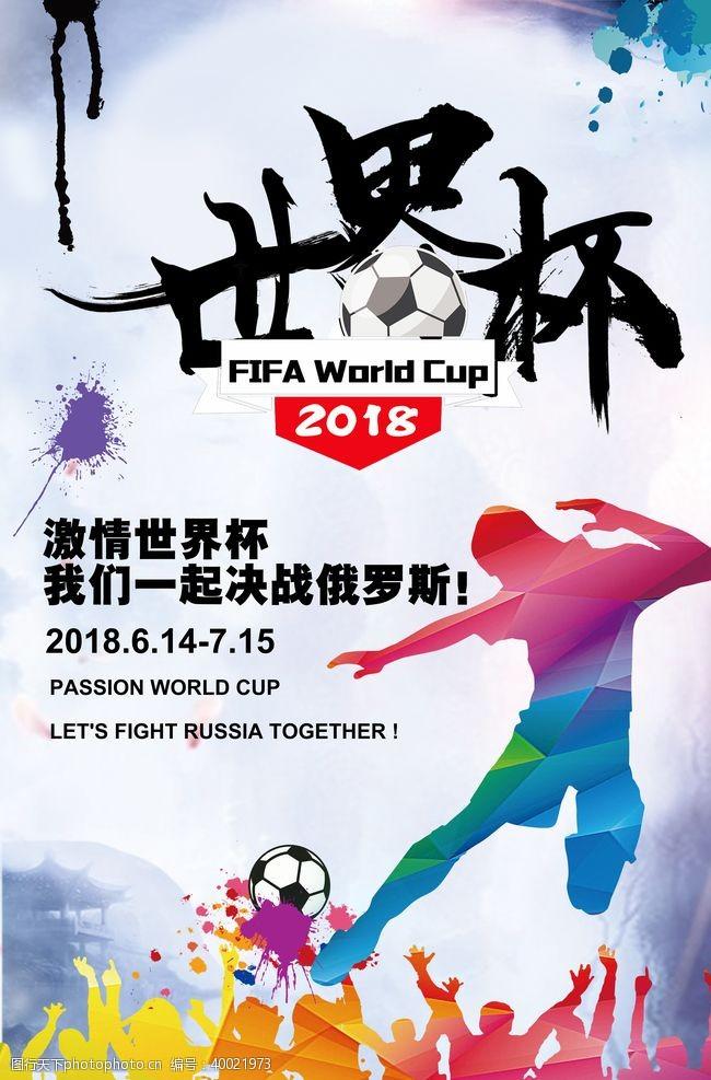 俄国世界杯图片