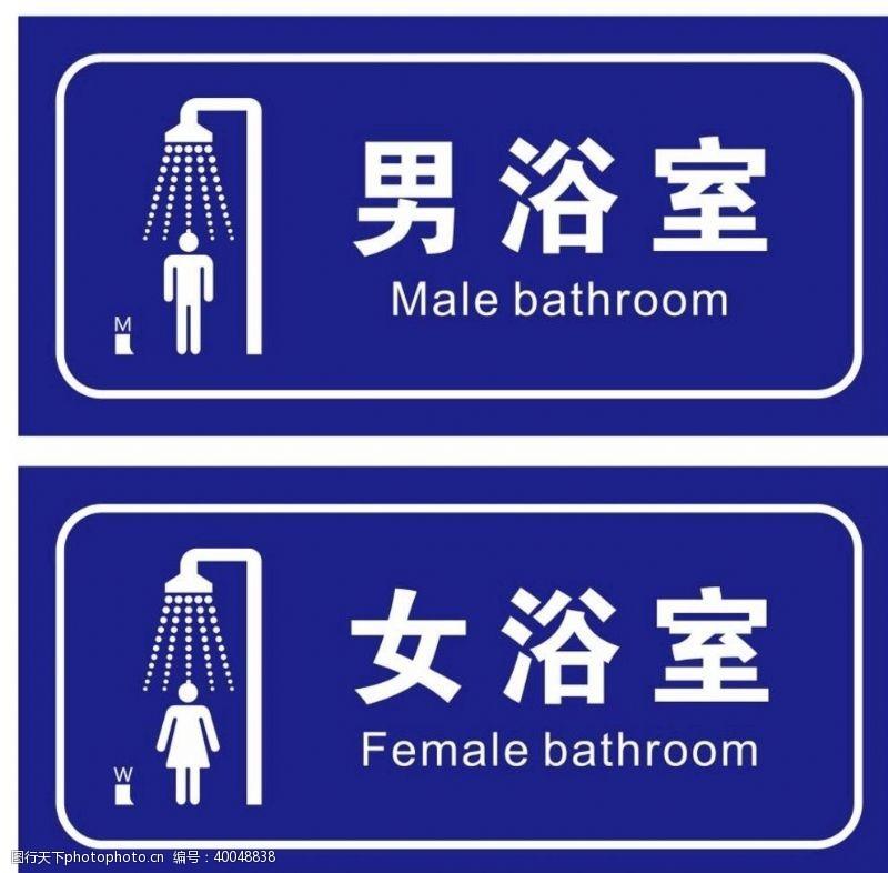 卫生角矢量男女浴室门牌图片