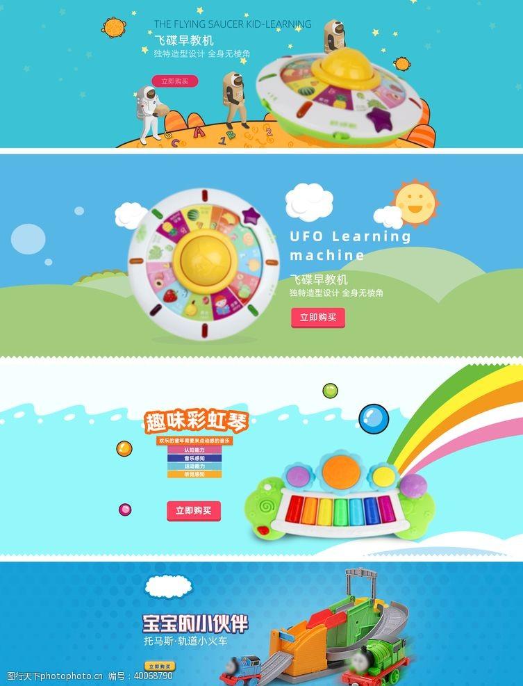幼儿卡通玩具banner图片