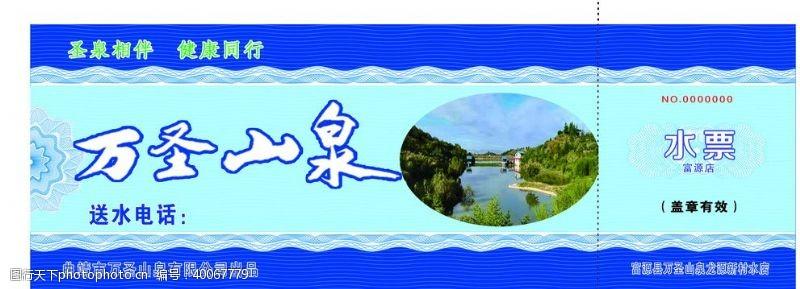 万圣山泉水票图片