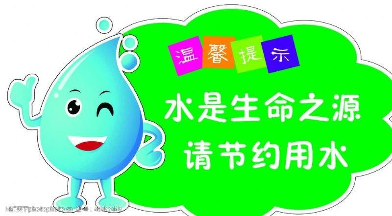 127dpi温馨提示节约用水图片