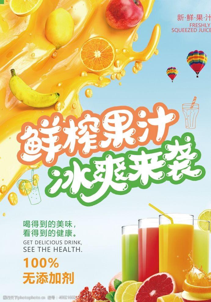 鲜榨果汁展架鲜榨果汁图片
