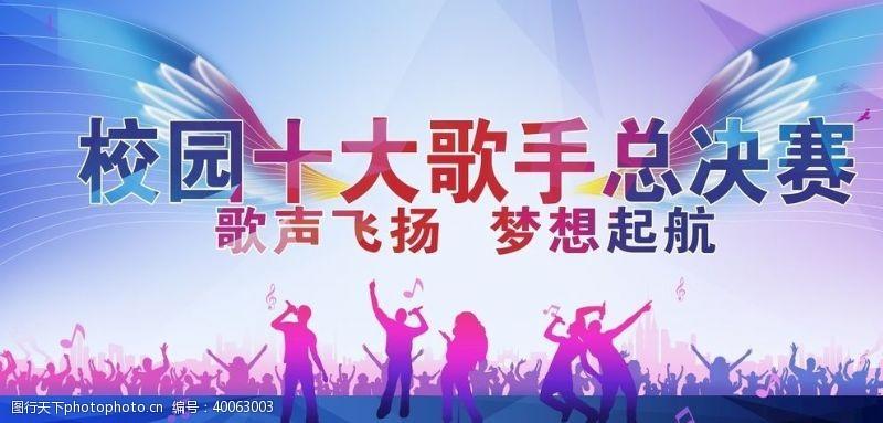 歌手比赛校园十大歌手舞台背景图片