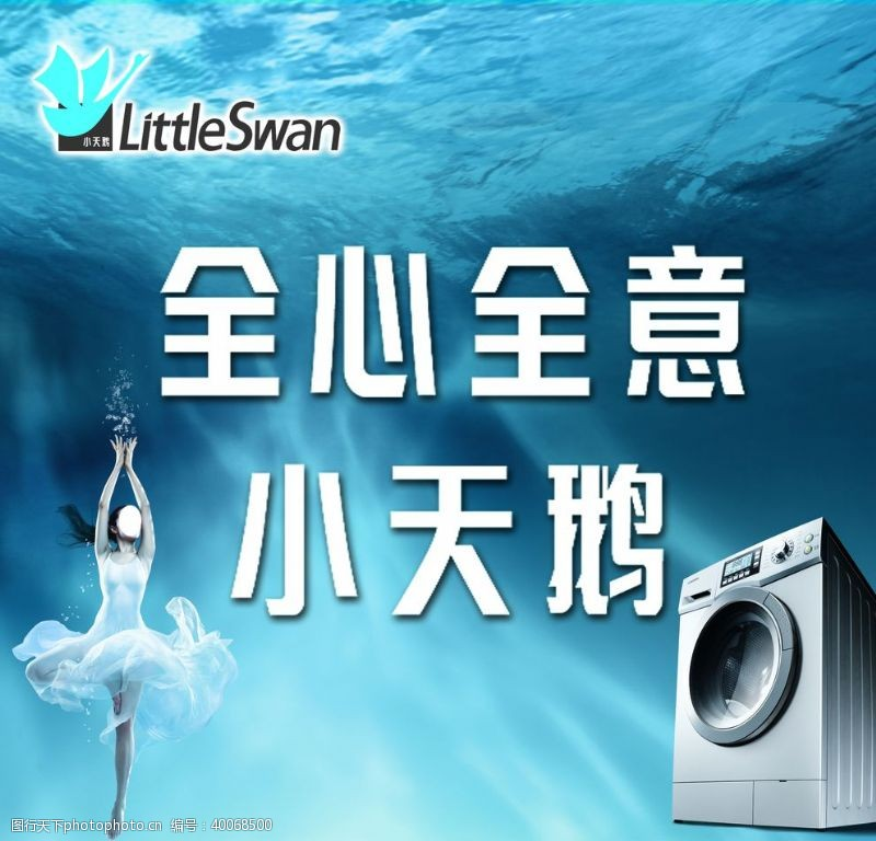 天猫banner智能洗衣机图片