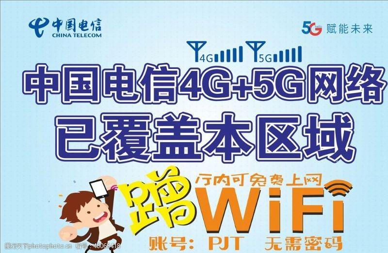 中国联通中国电信5G覆盖图片