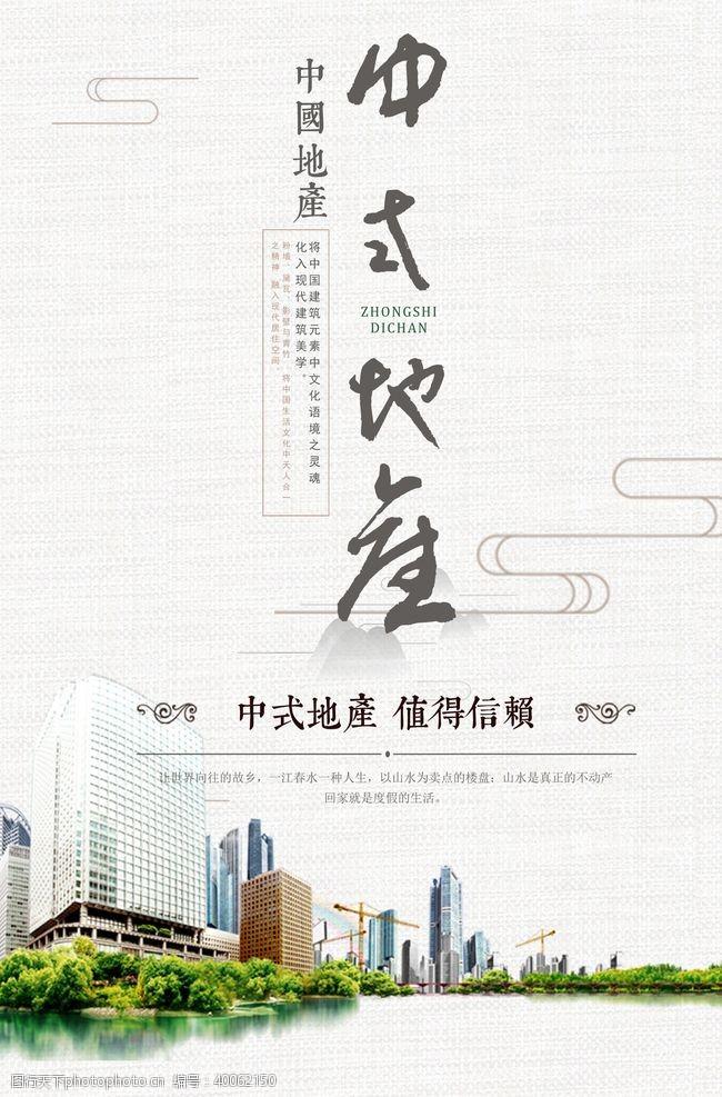 房地产报广中式地产图片