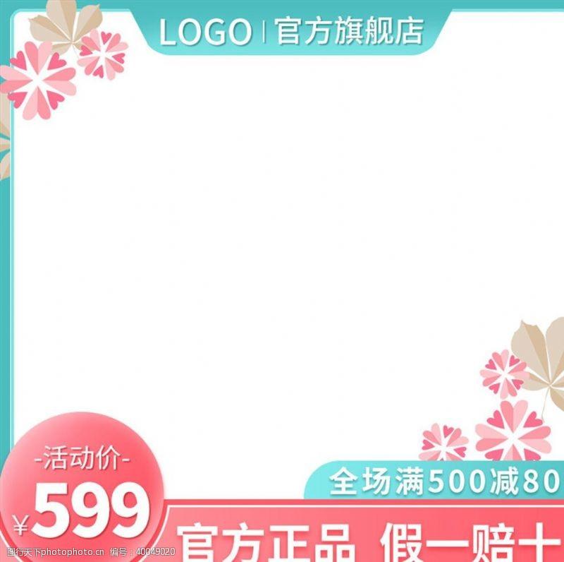 产品主图主图模板图片