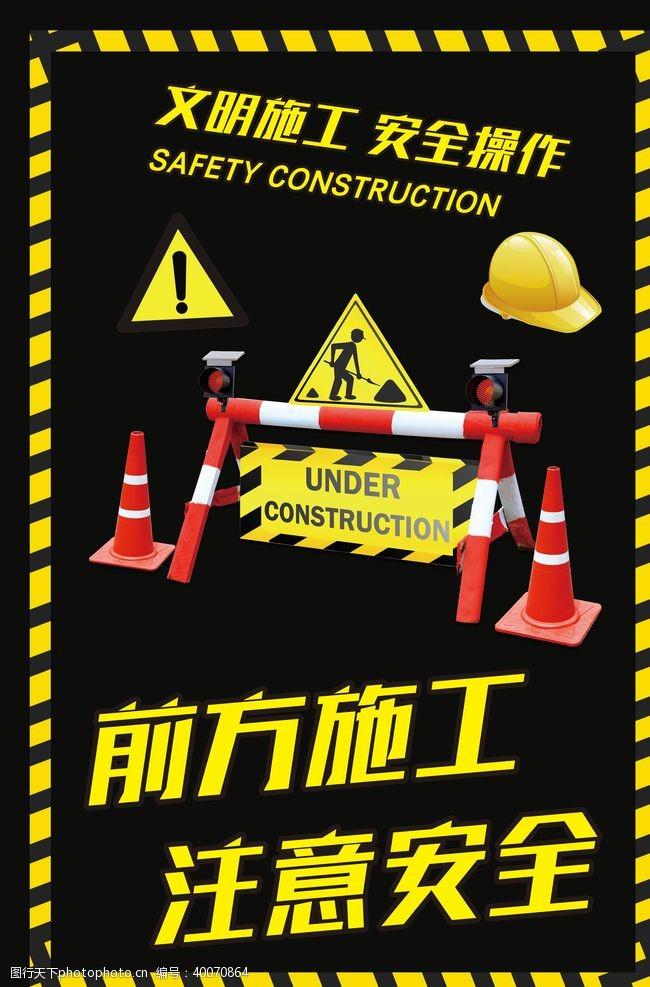 警告标志注意安全图片