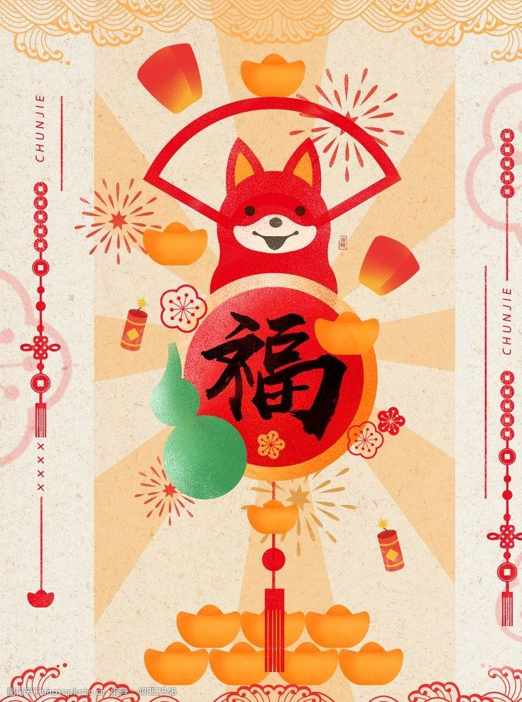 中国味2018春节狗年喜庆福字手绘插图片