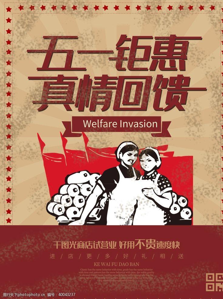 五一促销51钜惠海报图片