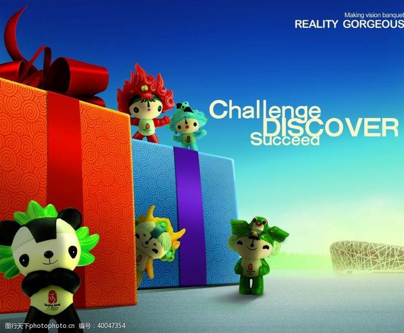体育设计北京奥运会福娃图片