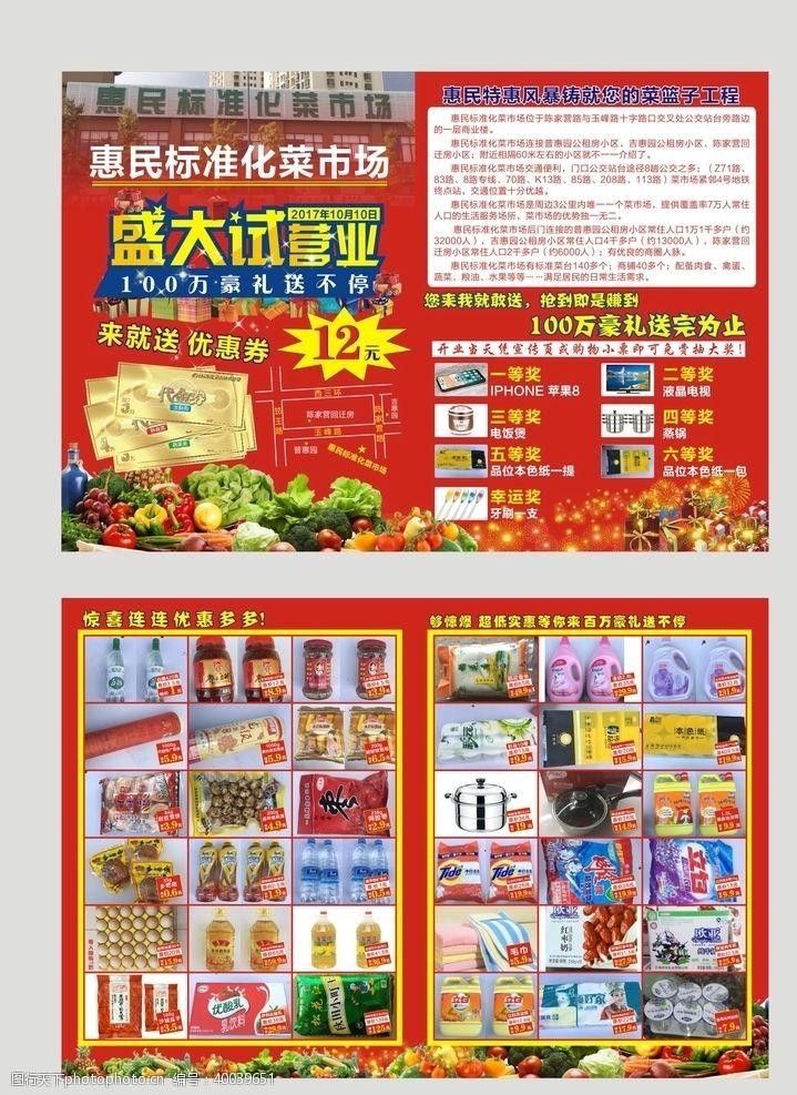 水果宣传菜市场宣传单超市宣传单图片