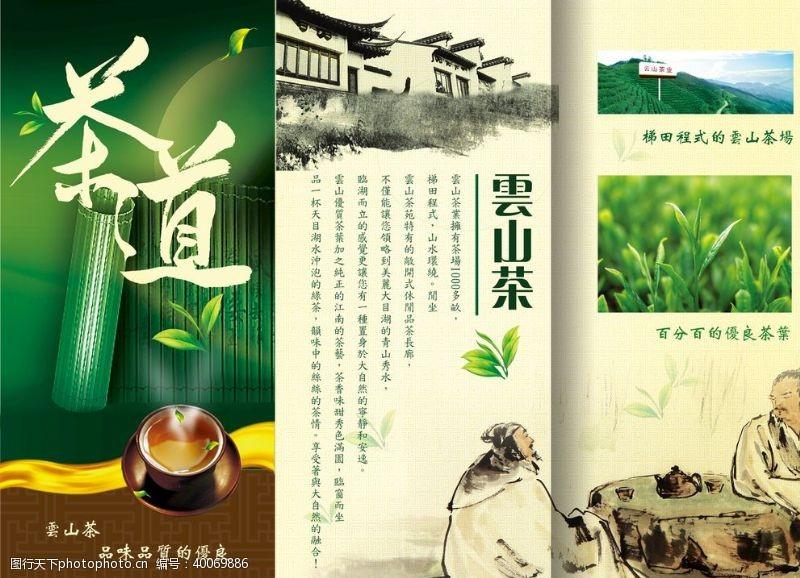 春茶上市茶叶宣传单图片