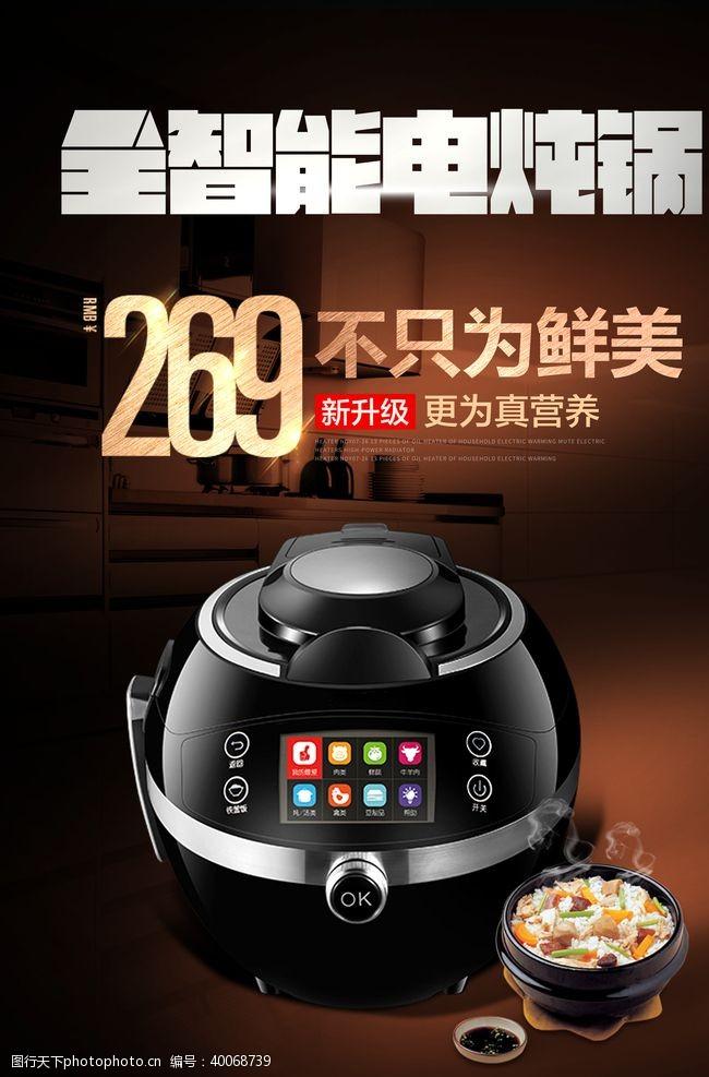 psd模板厨房用品电炖锅广告海报设计图片