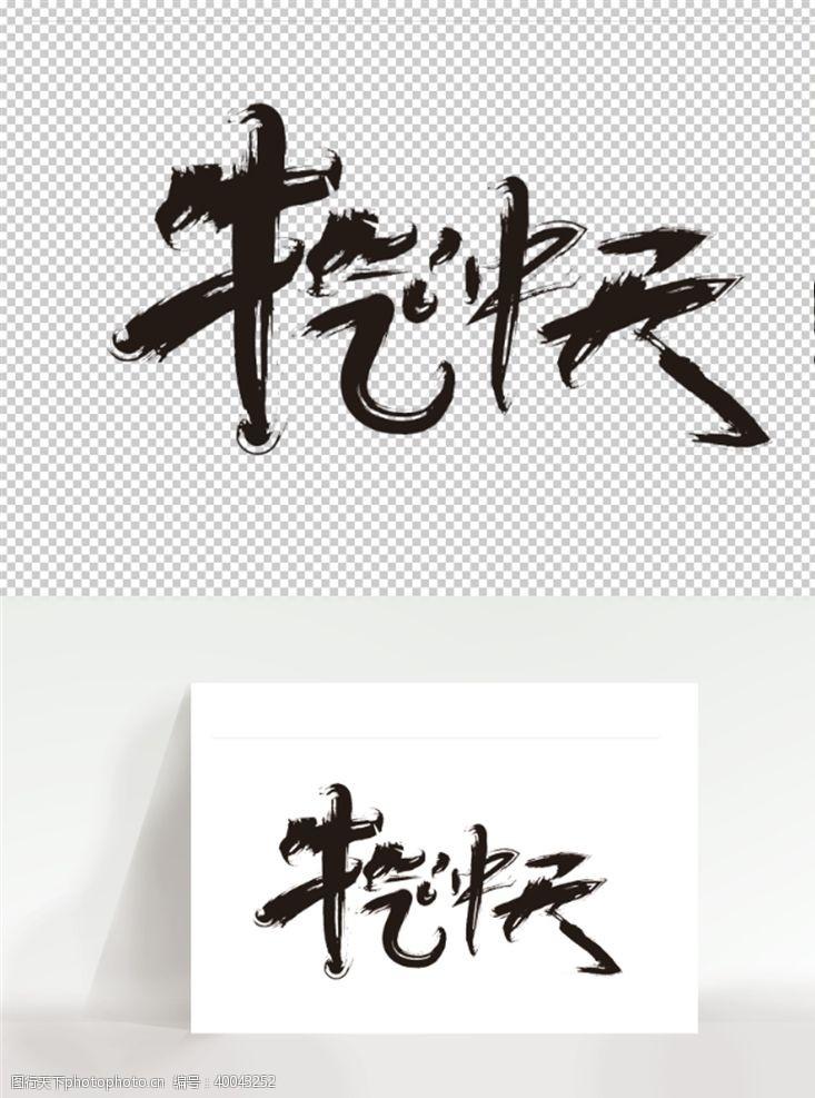 原创海报大师手写矢量毛笔艺术字牛气冲天图片
