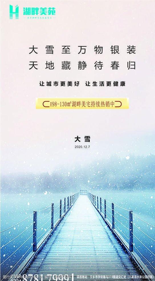 微信推广大雪节气图片
