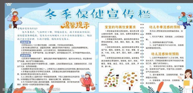 健康食品海报冬季保健宣传栏图片