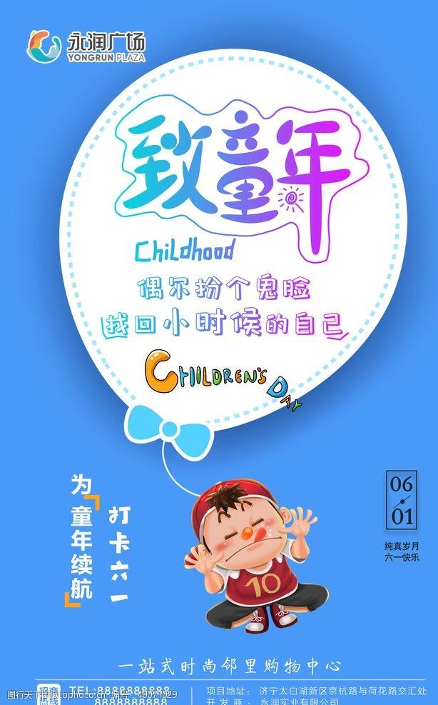 国际儿童节儿童节海报图片