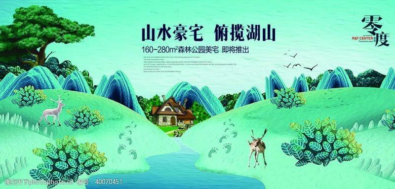 地产单页房地产插画手绘水彩海报图片