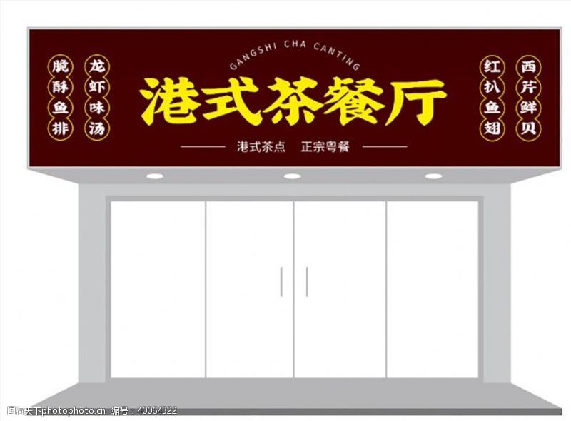 港式茶餐厅招牌门头设计图片